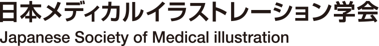 日本メディカルイラストレーション学会